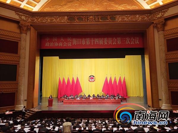 政协海口市第十四届委员会第三次会议开幕