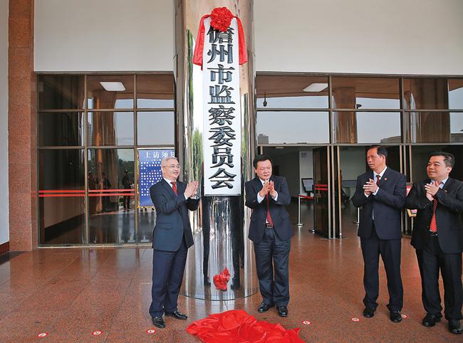 儋州市监察委员会挂牌成立 袁光平揭牌