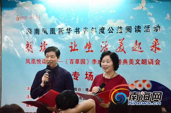 """""""凤凰悦读荟""""海口举行 邀请知名电台主持人朗诵美文"""