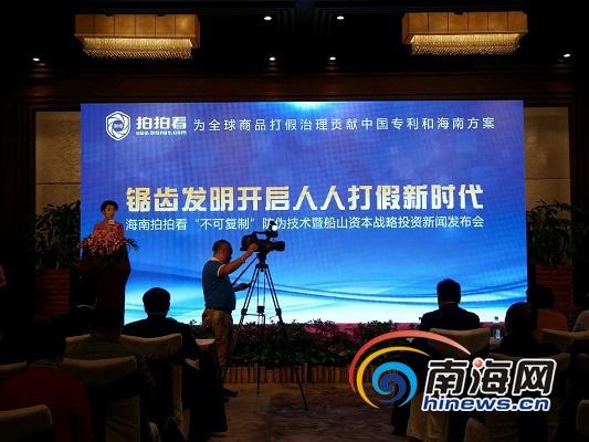 """【椰视频】锯齿防伪技术海口发布 中国防伪达到""""不可复制""""等级"""