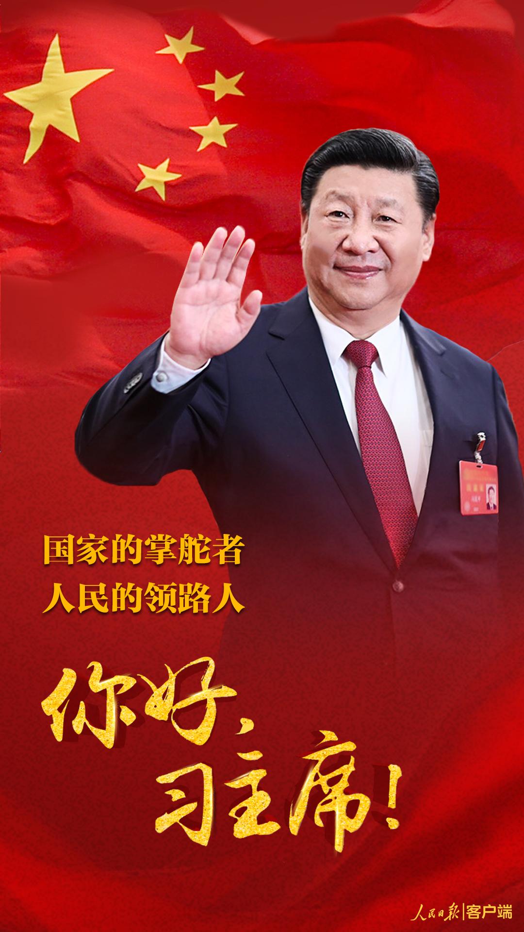 """体现了中国共产党,中华人民共和国,中国人民解放军领导人""""三位一体"""""""