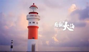 歌曲《面朝大海》献礼海南建省30周年