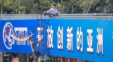 高清组图| 博鳌亚洲论坛年会气氛渐浓