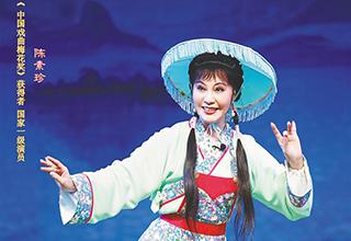 陈素珍为海南捧回首个中国戏剧梅花奖