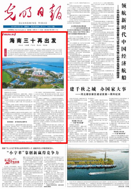光明日报:海南三十再出发