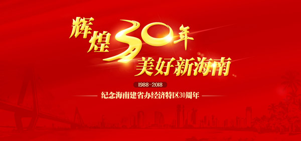 """海南建省办经济特区30周年系列述评四:抢抓机遇,用好""""国际旅游岛建设""""这个总抓手"""
