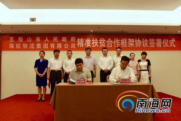 海航物流与五指山市签订精准扶贫合作框架协议