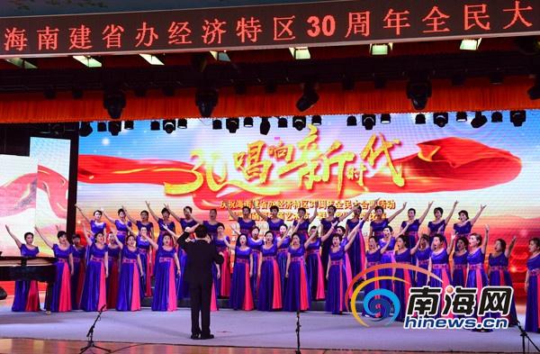 庆祝海南建省办经济特区30周年全民大合唱活动初赛结束