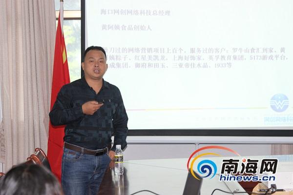 """海南互联网+众创中心举办""""三人行""""培训课程:如何利用网络快速引爆品牌"""