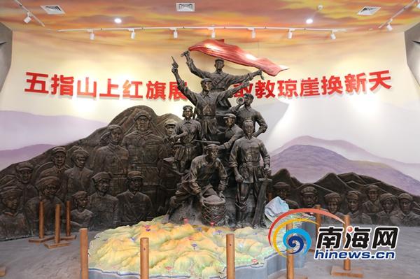 五指山革命根据地纪念园陈列馆4月18日开馆 可免费参观