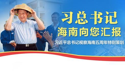习近平总书记视察海南五周年特别报道