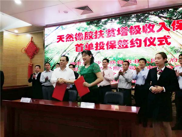 白沙与人保财险亿万先生分公司举行橡胶投保签约仪式