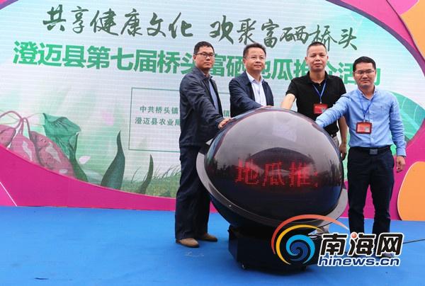 第七届桥头富硒地瓜文化节启动 现场签约5500万元订单