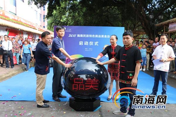 海南民族特色商品美食街:八方游客开启舌尖盛宴
