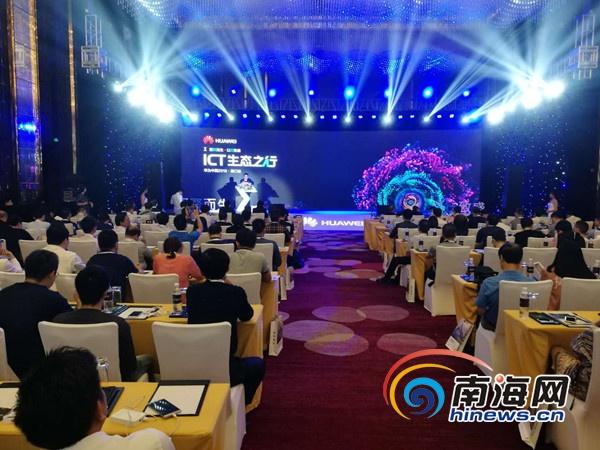 华为中国ICT生态之行2019走进海南