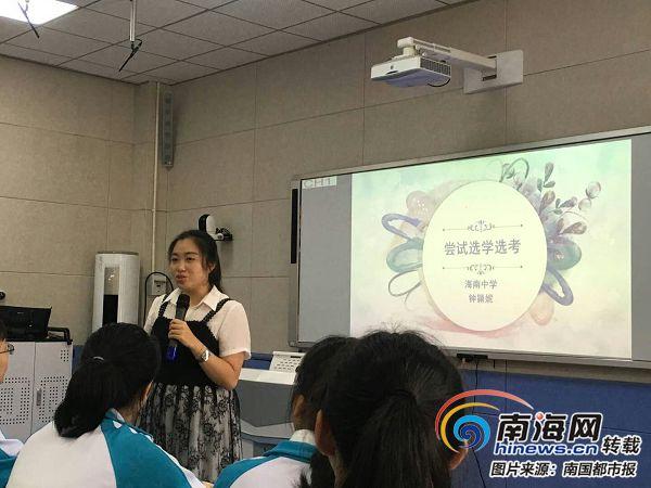 "<b>新高考""6选3""20种组合咋选海南中学老师支招</b>"