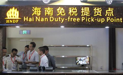 博鳌机场新增离岛免税提货点 助力自贸区建设