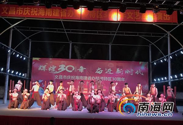 文昌举办庆祝海南建省办经济特区30周年文艺惠民演出