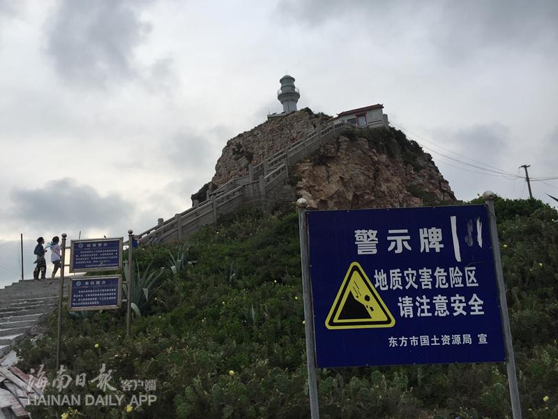 因有地质灾害隐患海南东方鱼鳞洲灯塔山封闭施工3个月