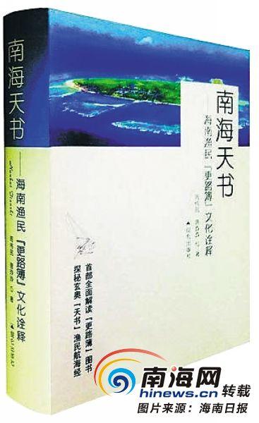 文化周刊|《海南通史》出版发行带领读者重回海南历史现场