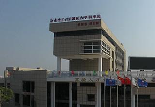 海南师范大学国家大学科技园