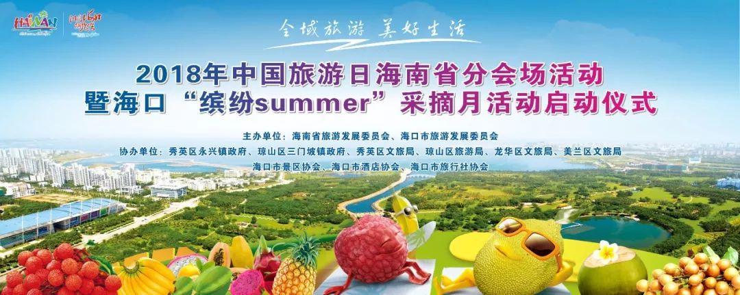 """海口""""缤纷summer""""采摘月5.20相约大致坡采摘巴厘菠萝吧!"""