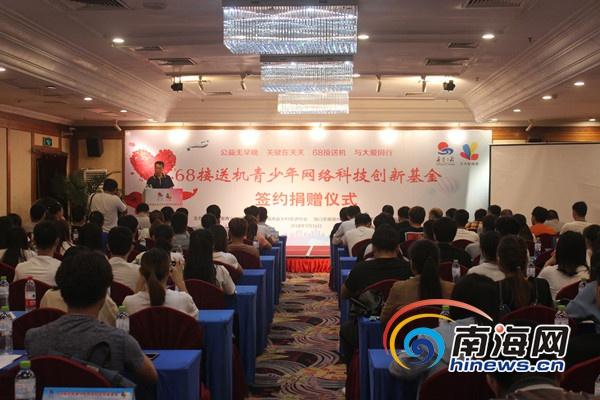海南省希望工程设立首家青少年网络科技创新基金
