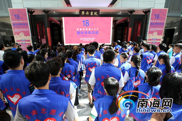 """海南博物馆举行""""5.18国际博物馆日""""系列活动"""