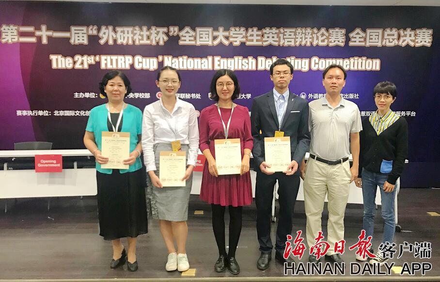 大学生英�yf����(K�_海南外国语职业学院学生斩获全国大学生英语辩论赛总决赛一等奖