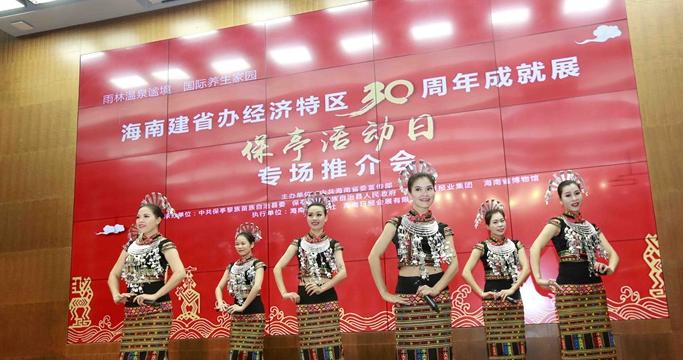 """海南建省办经济特区30周年成就展""""保亭活动日""""专场推介会举行"""