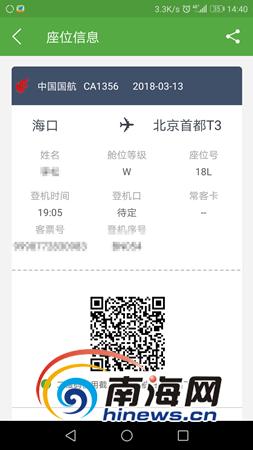 凭电子登机牌即可登机!海口美兰机场无纸化通关服务来了