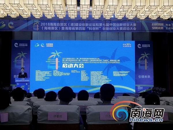 """海南省第四届""""科创杯""""创新创业大赛启动共设150万元奖金"""