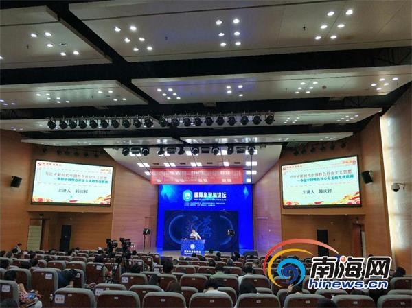 国际旅游岛讲坛第334期:海南如何争创新时代中国特色社会主义生动范例