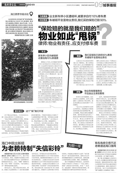 <b>海口四季华庭车辆被砸 物业以媒体曝光为由拒赔修车费</b>
