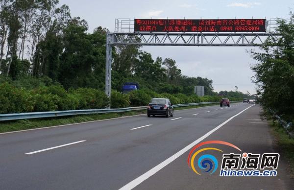 <b>大车司机注意了!海南G98高速设置2处超限车辆抓拍识别系统</b>