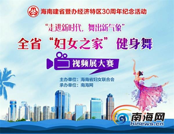 """海南妇联开展""""海南建省暨办经济特区30周年纪念活动"""""""