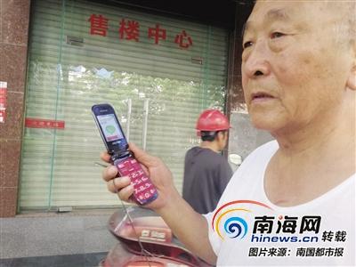 琼海七旬老人卖房遭遇阴阳合同涉嫌漏缴税2.6万余元被追查