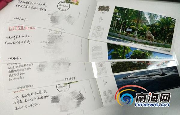 """""""来自三沙的礼物""""活动结束 50名幸运网友将收到三沙明信片"""