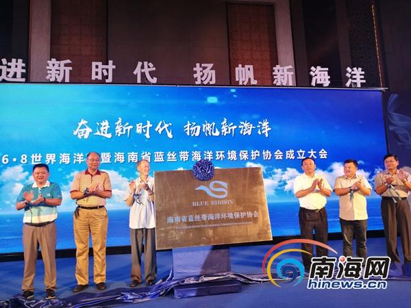 海南省蓝丝带海洋环境保护协会今成立