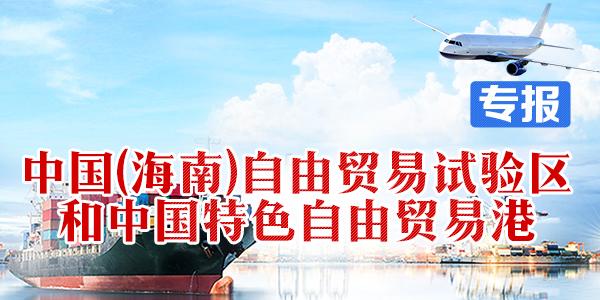 海南省政府专题会议研究建设进出岛人流、物流、资金流管理系统
