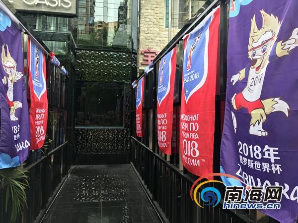 """俄罗斯世界杯即将开哨海口全城火热""""迎战""""共享足球激情"""