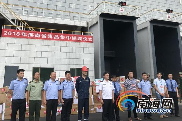 海南举行2019年毒品集中销毁活动现场销毁毒品877公斤