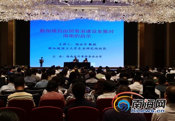 郑永年:新加坡自由贸易港建设成功经验值得海南借鉴