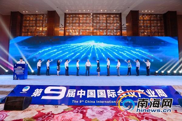 第九届中国国际会议产业周亮相海南 助推会议产业发展