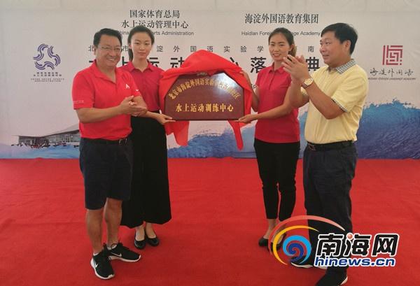 北京海淀外国语实验学校海南校区水上运动中心今启动