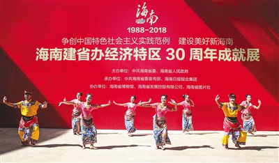 """海南建省办经济特区30周年成就展""""万宁活动日""""举行"""