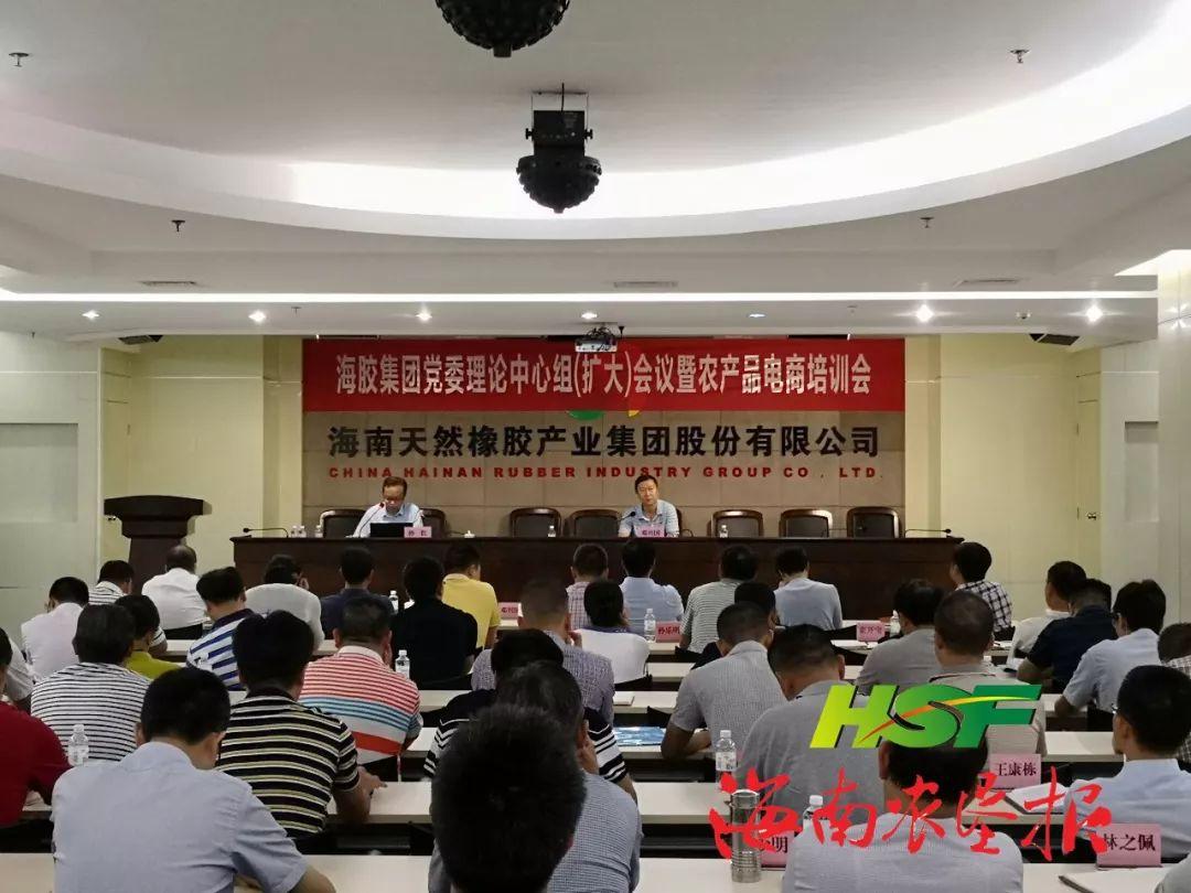 充电!海胶集团举行党委理论中心组(扩大)会议暨农产品电商培训会