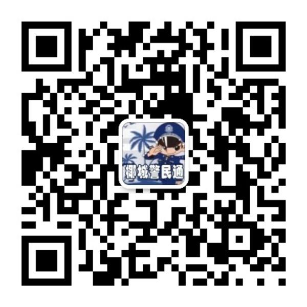 """首日逾5000人办理!海口推出""""微信办理居住登记""""受青睐"""
