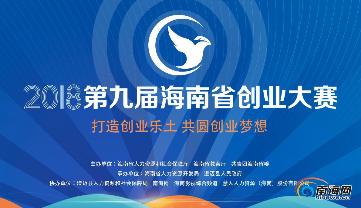 2019年海南省创业大赛澄迈赛区7月10日开赛