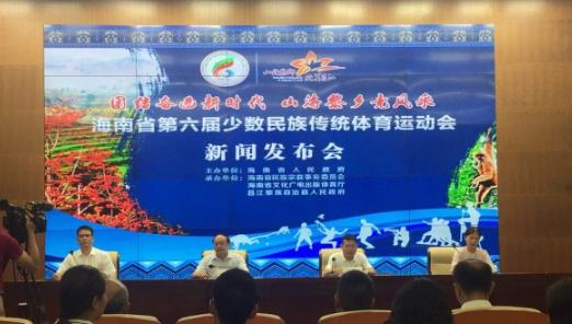 海南第六届少数民族传统体育运动会7月20日在昌江举行
